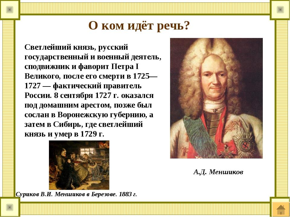 О ком идёт речь? Светлейший князь, русский государственный и военный деятель...