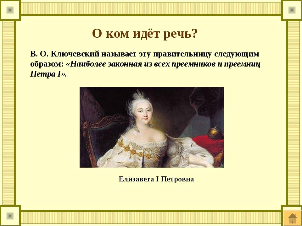 В. О. Ключевский называет эту правительницу следующим образом: «Наиболее зако...