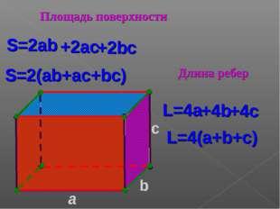 a c S=2ab S=2(ab+ac+bc) L=4(a+b+c) L=4a b Площадь поверхности Длина ребер +2b