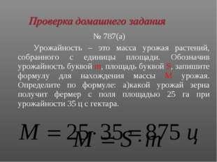 № 787(а) Урожайность – это масса урожая растений, собранного с единицы площад