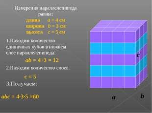 a b c Измерения параллелепипеда равны: длина a = 4 см ширина b = 3 см высота