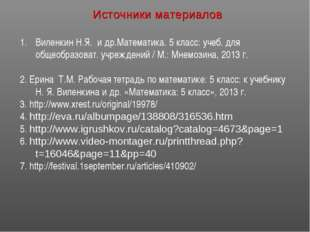 Источники материалов Виленкин Н.Я. и др.Математика. 5 класс: учеб. для общеоб