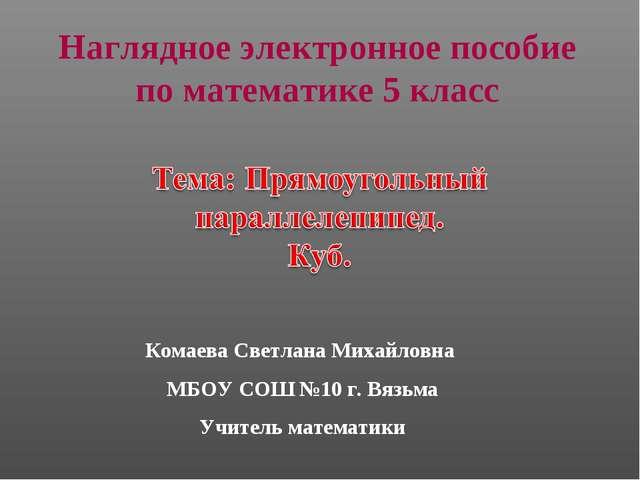 Комаева Светлана Михайловна МБОУ СОШ №10 г. Вязьма Учитель математики Наглядн...