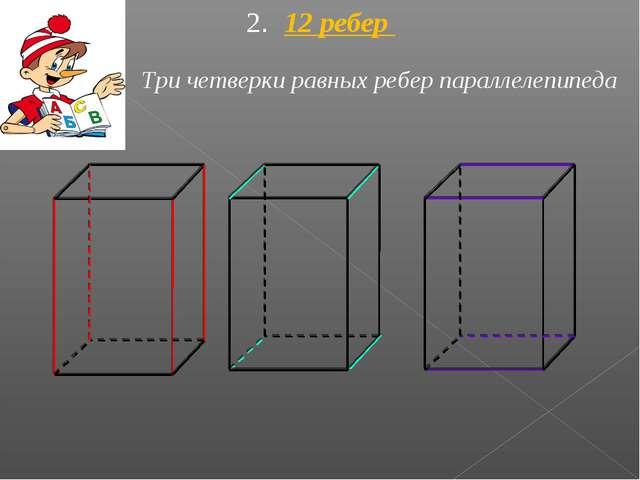 2. 12 ребер Три четверки равных ребер параллелепипеда
