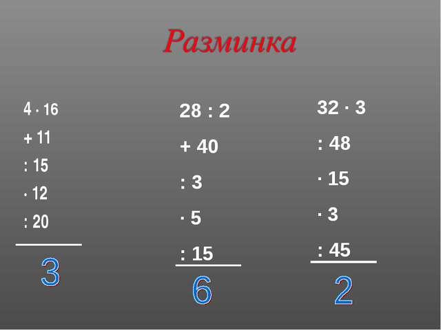 4 ∙ 16 + 11 : 15 ∙ 12 : 20 28 : 2 + 40 : 3 ∙ 5 : 15 32 ∙ 3 : 48 ∙ 15 ∙ 3 : 45