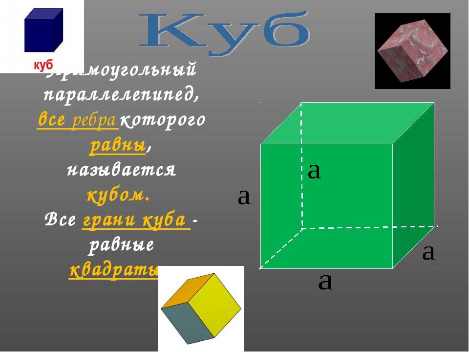 Прямоугольный параллелепипед, все ребра которого равны, называется кубом. Все...