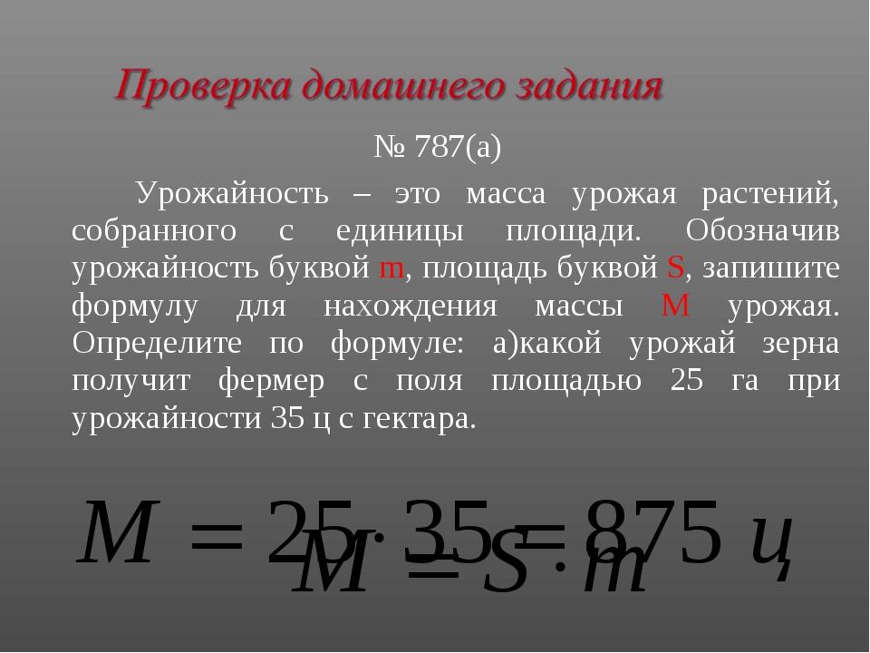 № 787(а) Урожайность – это масса урожая растений, собранного с единицы площад...
