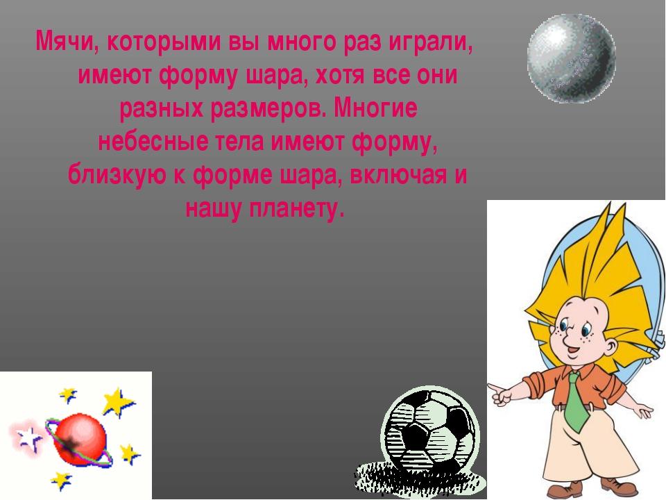 Мячи, которыми вы много раз играли, имеют форму шара, хотя все они разных раз...