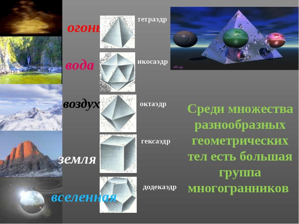 огонь тетраэдр икосаэдр  октаэдр  гексаэдр вселенная додекаэдр вода земля...