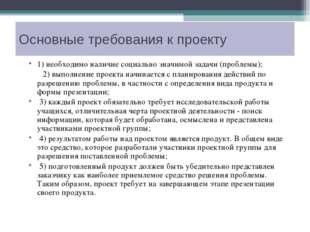 Основные требования к проекту 1) необходимо наличие социально значимой задачи