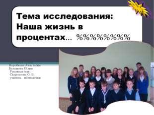 Авторы: учащиеся 6 класса Воробьева Анастасия Балашова Юлия Паталаха Алена Во