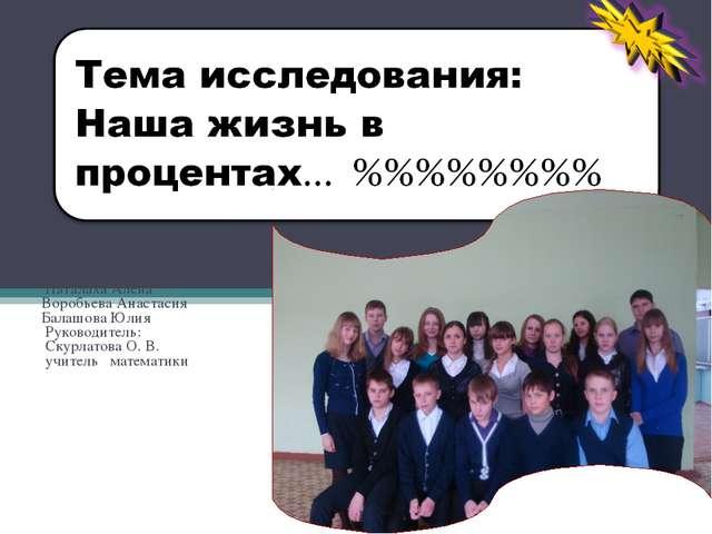 Авторы: учащиеся 6 класса Воробьева Анастасия Балашова Юлия Паталаха Алена Во...