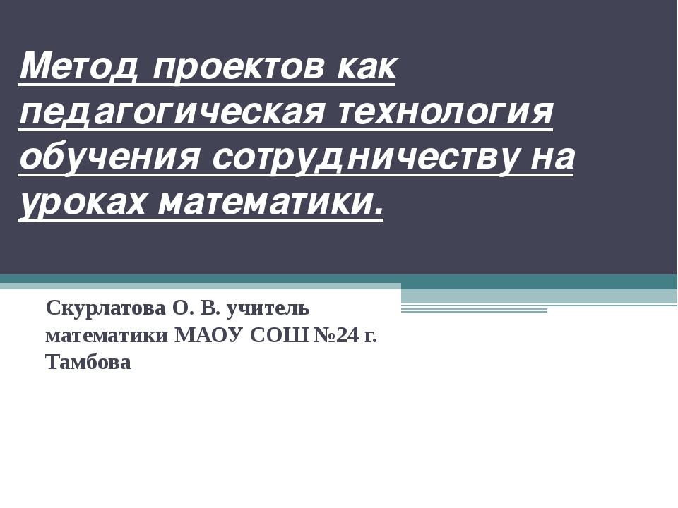 Метод проектов как педагогическая технология обучения сотрудничеству на урок...