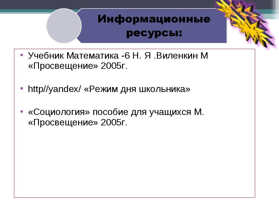 Учебник Математика -6 Н. Я .Виленкин М «Просвещение» 2005г. http//yandex/ «Ре...