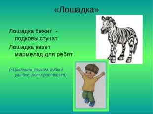 «Лошадка» Лошадка бежит - подковы стучат Лошадка везет мармелад для ребят («Ц