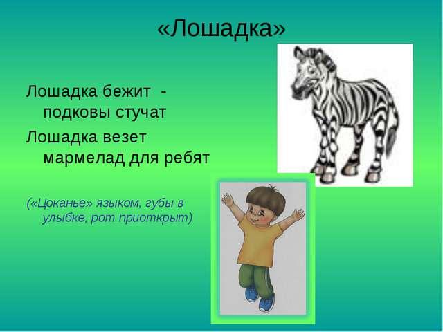 «Лошадка» Лошадка бежит - подковы стучат Лошадка везет мармелад для ребят («Ц...
