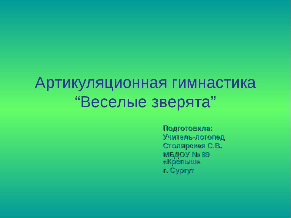 """Артикуляционная гимнастика """"Веселые зверята"""" Подготовила: Учитель-лог..."""