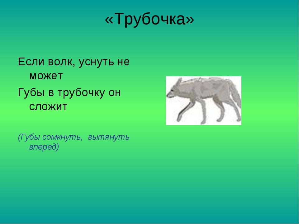 «Трубочка» Если волк, уснуть не может Губы в трубочку он сложит (Губы сомкнут...