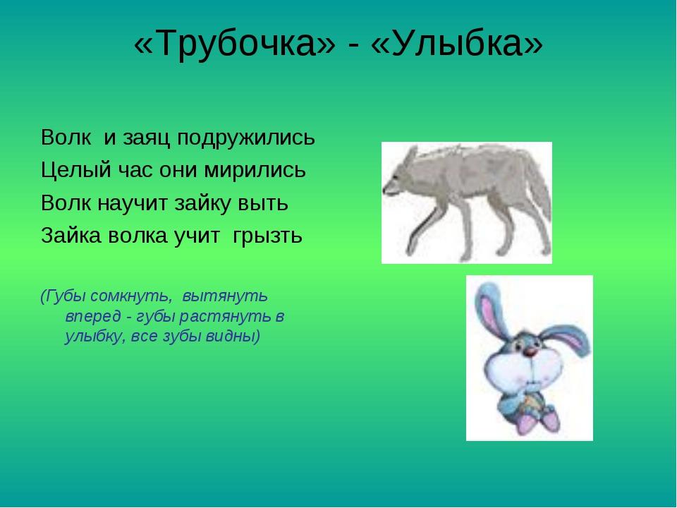 «Трубочка» - «Улыбка» Волк и заяц подружились Целый час они мирились Волк нау...