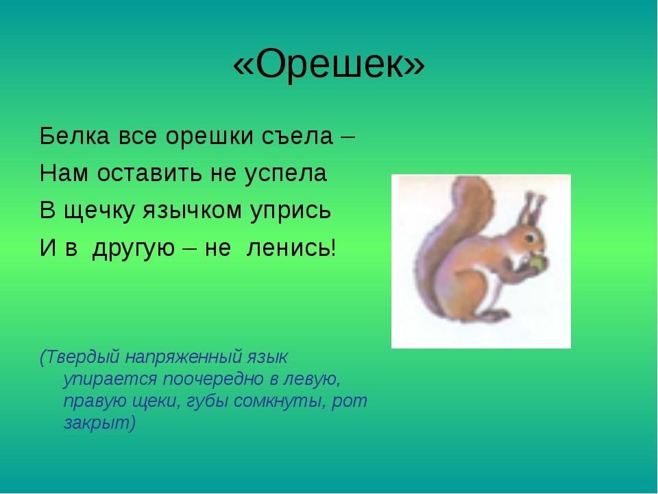 «Орешек» Белка все орешки съела – Нам оставить не успела В щечку язычком упри...