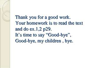 Thank you for a good work. Your homework is to read the text and do ex.1,2 p