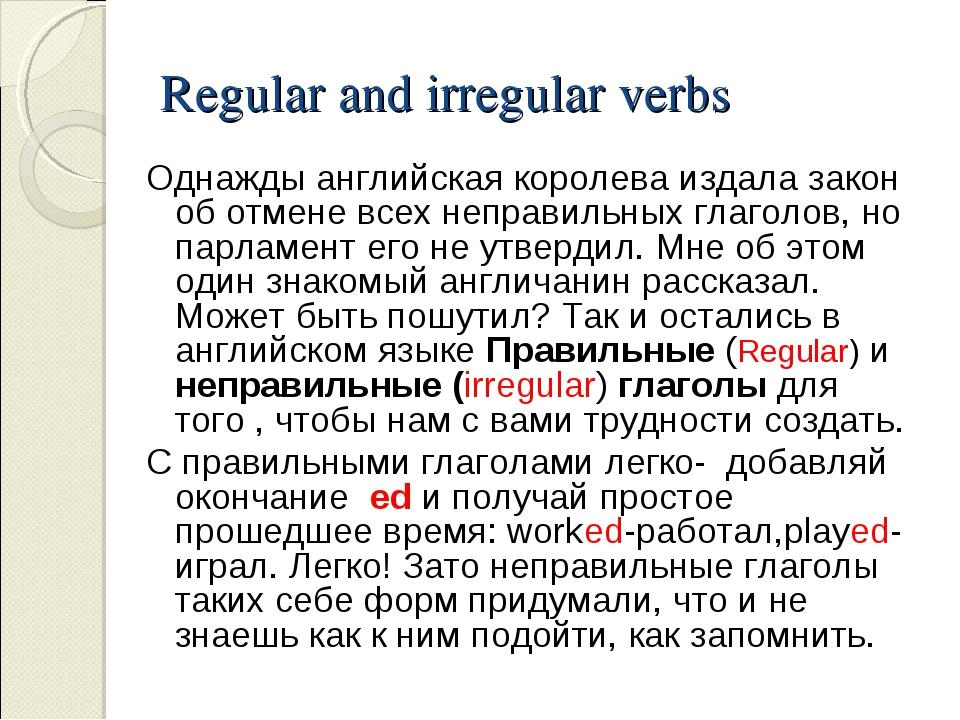 Regular and irregular verbs Однажды английская королева издала закон об отмен...