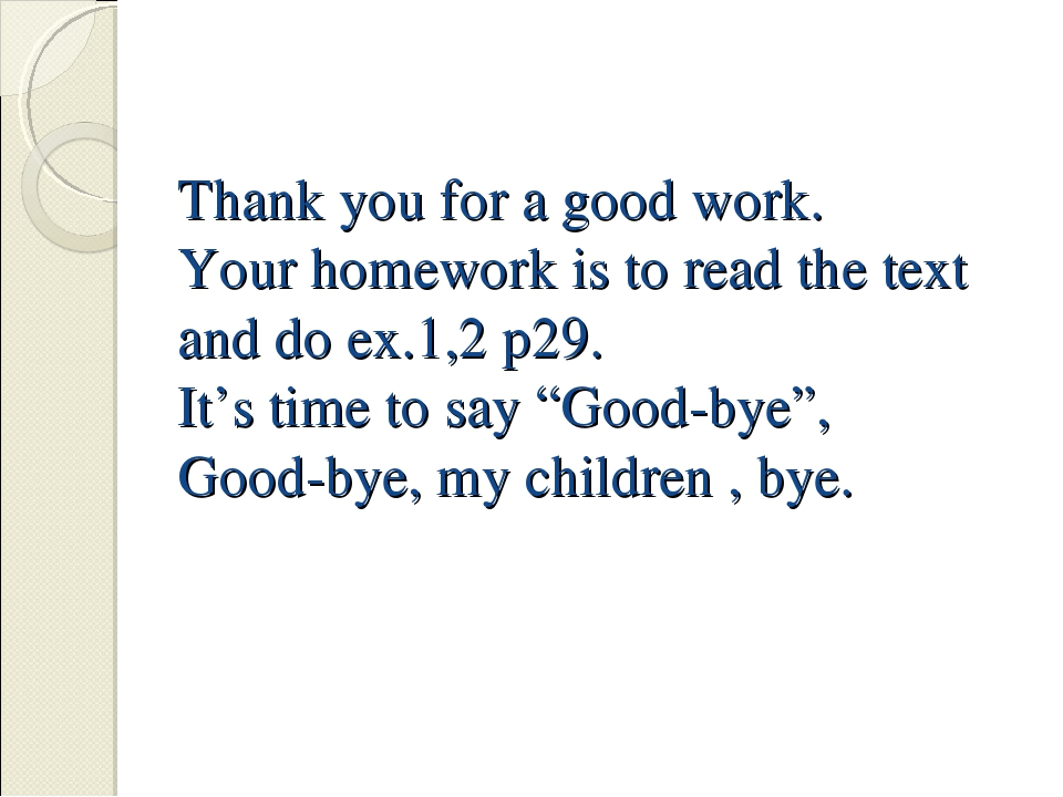 Thank you for a good work. Your homework is to read the text and do ex.1,2 p...