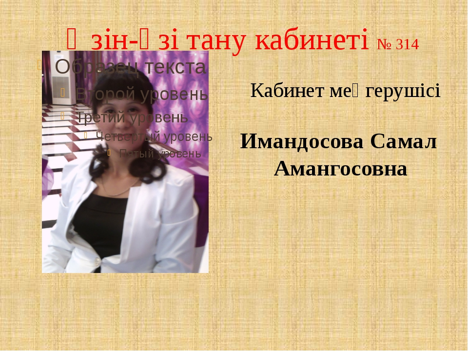 Имандосова Самал  Амангосовна