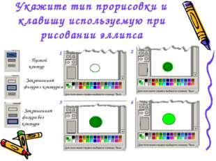 Укажите тип прорисовки и клавишу используемую при рисовании эллипса - Пустой