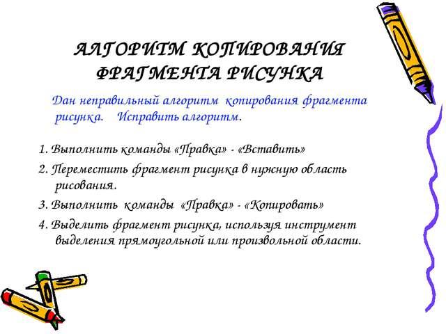 АЛГОРИТМ КОПИРОВАНИЯ ФРАГМЕНТА РИСУНКА Дан неправильный алгоритм копирования...