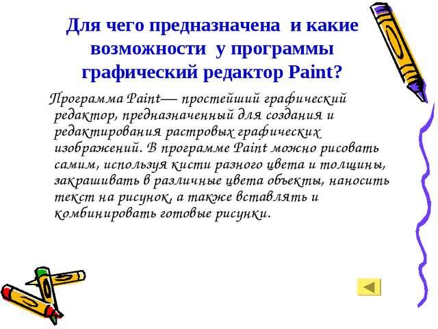 Для чего предназначена и какие возможности у программы графический редактор P...