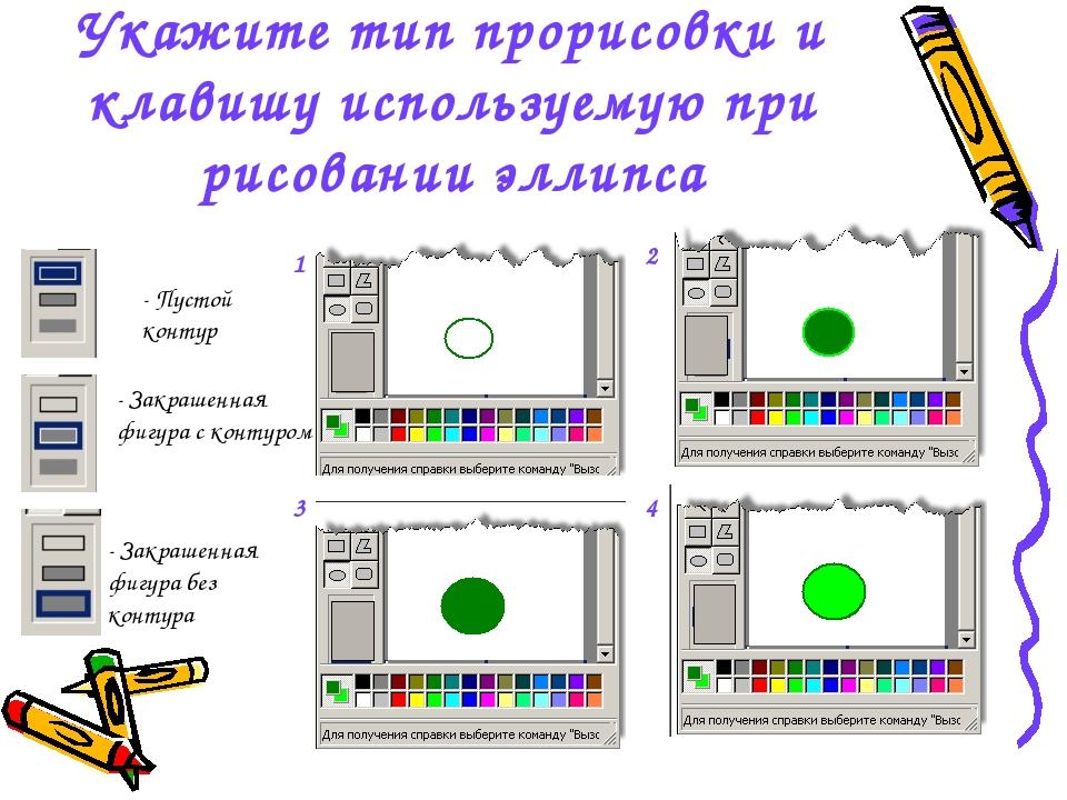 Укажите тип прорисовки и клавишу используемую при рисовании эллипса - Пустой...