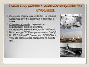 Гонка вооружений и советско-американские отношения. В ходе гонки вооружений н