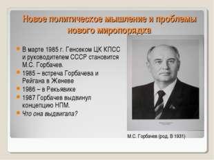 Новое политическое мышление и проблемы нового миропорядка В марте 1985 г. Ген