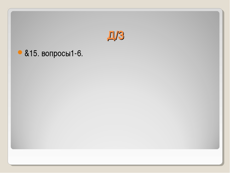 Д/З &15. вопросы1-6.