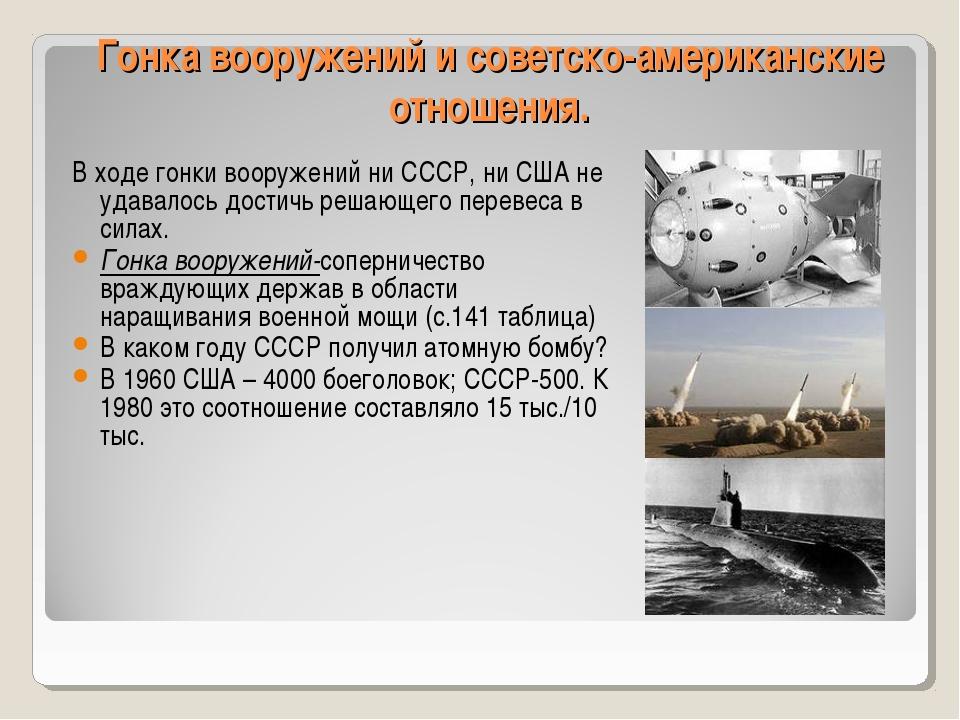 Гонка вооружений и советско-американские отношения. В ходе гонки вооружений н...
