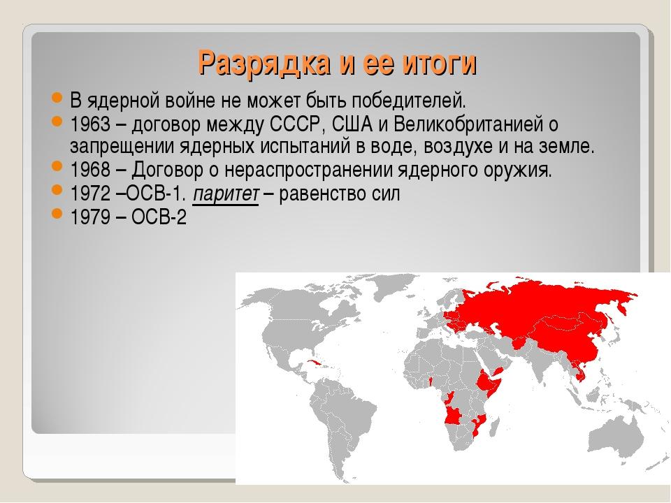 Разрядка и ее итоги В ядерной войне не может быть победителей. 1963 – договор...