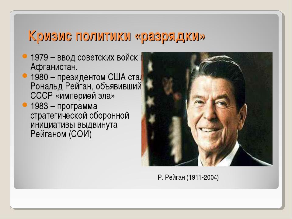 Кризис политики «разрядки» 1979 – ввод советских войск в Афганистан. 1980 – п...