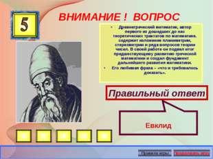 ВНИМАНИЕ ! ВОПРОС •Древнегреческий математик, автор первого из дошедших до н