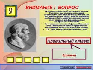 ВНИМАНИЕ ! ВОПРОС •Древнегреческий учёный, математик и механик. Развил метод