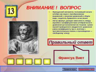 ВНИМАНИЕ ! ВОПРОС •Французский математик, положивший начало алгебре как наук