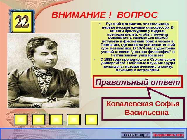 ВНИМАНИЕ ! ВОПРОС •Русский математик, писательница, первая русская женщина-п...