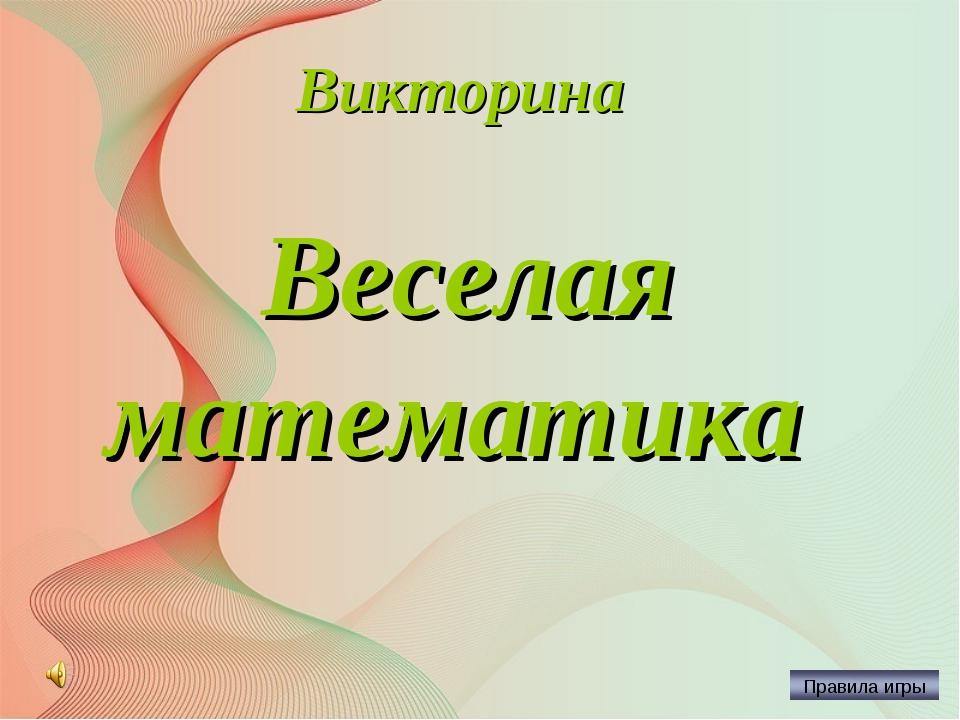 Викторина Веселая математика Автор: Русскова Ю.Б.