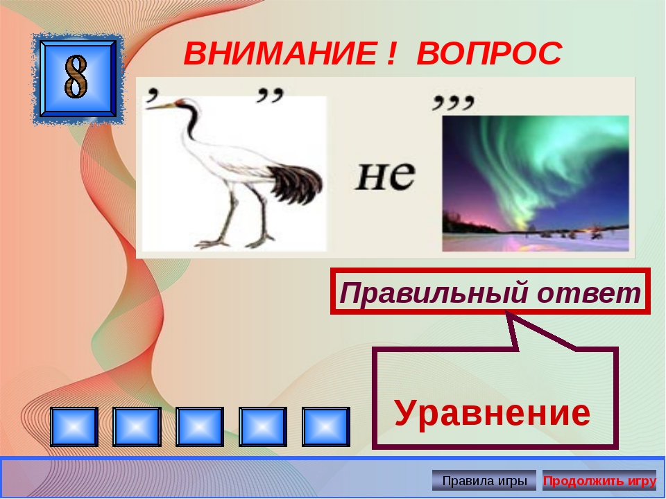 ВНИМАНИЕ ! ВОПРОС Правильный ответ Уравнение Автор: Русскова Ю.Б.