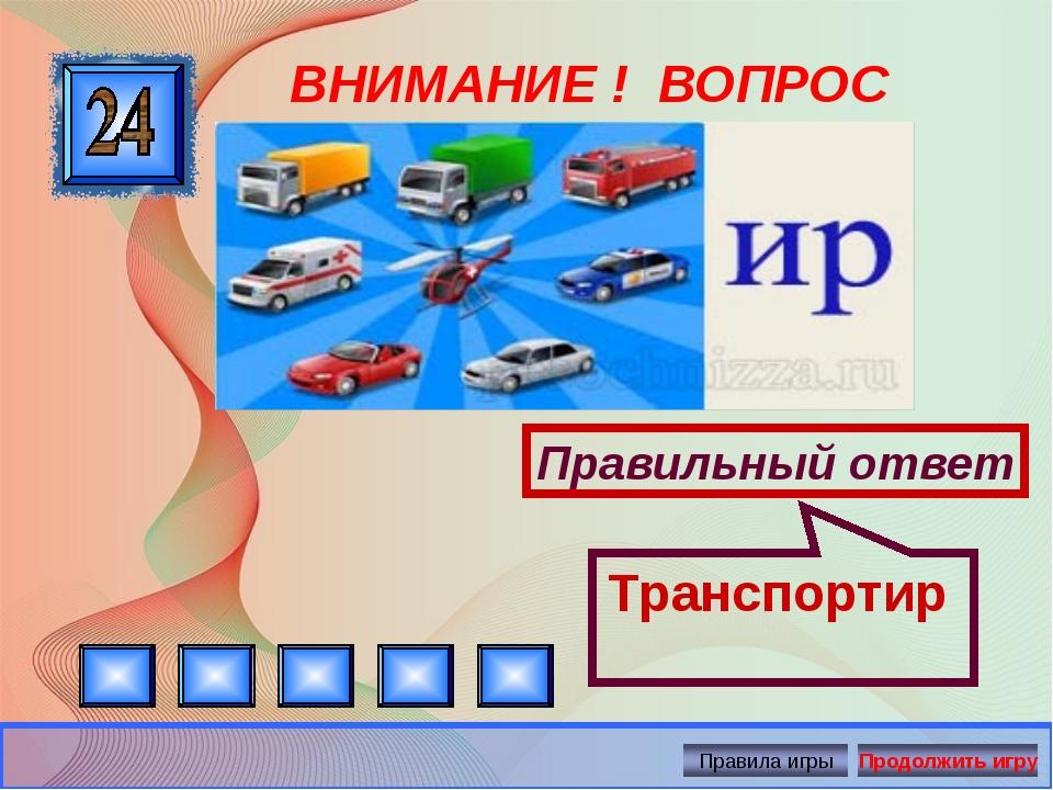 ВНИМАНИЕ ! ВОПРОС Правильный ответ Транспортир Автор: Русскова Ю.Б.