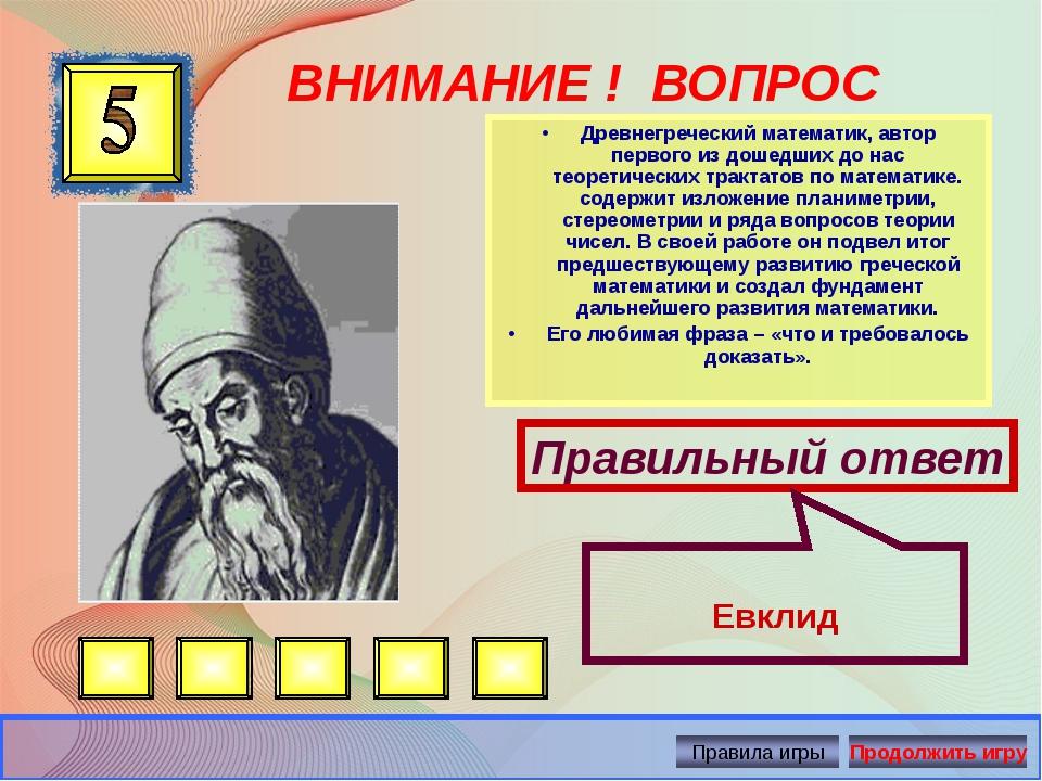 ВНИМАНИЕ ! ВОПРОС •Древнегреческий математик, автор первого из дошедших до н...