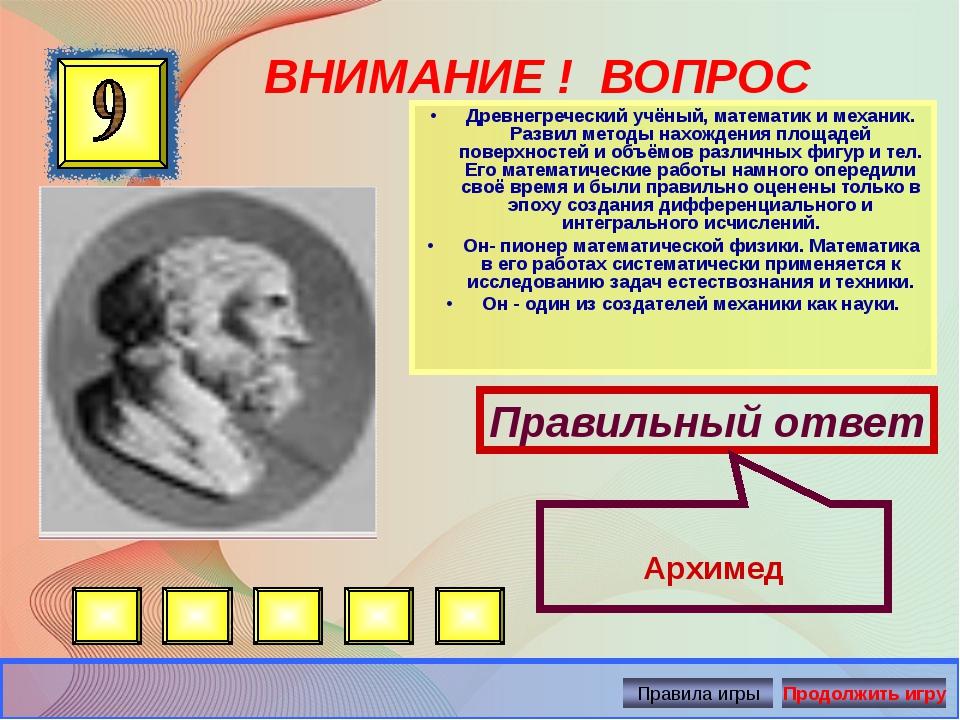 ВНИМАНИЕ ! ВОПРОС •Древнегреческий учёный, математик и механик. Развил метод...