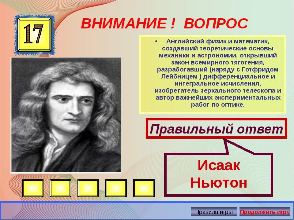 ВНИМАНИЕ ! ВОПРОС •Английский физик и математик, создавший теоретические осн...