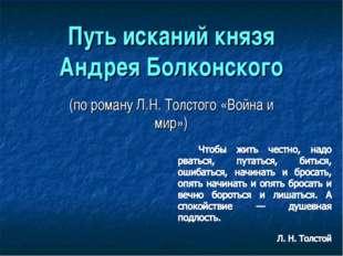 Путь исканий князя Андрея Болконского (по роману Л.Н. Толстого «Война и мир»)