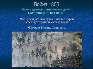 Война 1805 Начало единения с «мыслью народной» АУСТЕРЛИЦКОЕ СРАЖЕНИЕ Что чувс